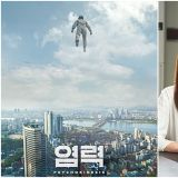 《念力》問卷調查:誰是韓國代表性的超能力者?    河正宇劉在錫榜上有名