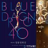【第40屆青龍電影節】獲獎名單: 《寄生上流》斬獲5獎項成大贏家