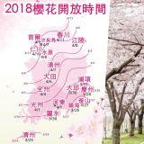 【春天限定】韓國2018櫻花開放時間預測圖公開! 3月底濟州島,4月初首爾