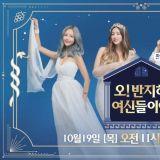 新網劇《Oh! 半地下室的女神們》海報&預告公開 新題材希臘四大女神闖入人間的搞笑喜劇~!?