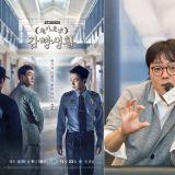 《请回答》系列、《机智牢房生活》申PD将在8月带著医学题材新作回归?tvN:「目前向未确定」