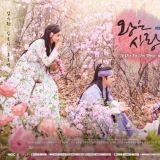 《王在相愛》首播收視率壓過《學校2017》 以同時段二位出發