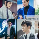 最近活跃大小萤幕的「演技男Idol Best7」!你最期待哪位之后的发展呢?