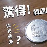 驚見韓國少有的 $1 韓元!!!值得珍藏的歷史經典軌跡…