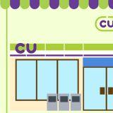 在CU便利店不只可以買食物也可以買手機號碼?