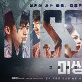 OCN高评价疗愈奇幻剧《Missing:他们存在过》有望推出第二季!