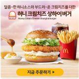 麥當勞《蜂蜜奶油起司上海堡》,這厚厚的起司不會太犯規嗎?