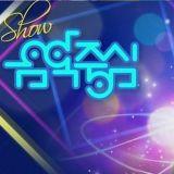 打歌舞台回歸 本週六又能看見 MBC《Show! 音樂中心》囉!