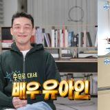 劉亞仁出演《我獨自生活》預告公開!這是首次公開自己的家裡...真的像是美術館啊!