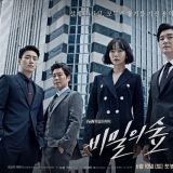 曹承佑、裴斗娜等人主演tvN新剧《秘密森林》公开官方宣传海报