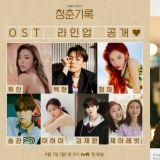 朴寶劍、朴素丹主演《青春紀錄》公開第一波OST陣容:EXO伯賢、MAMAMOO輝人、李遐怡、金在煥等人!