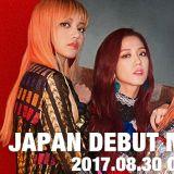 BLACKPINK 閃電公開日語版〈BOOMBAYAH〉MV!出道專輯資訊搶先看