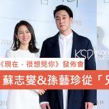 《現在,很想見你》發佈會:蘇志燮&孫藝珍從「兄妹」到「夫妻」