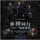 韩影 下个月《与神同行:最终审判》上映,原著漫画家先来台