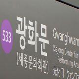 韩国地铁站原来可以付费冠名:最高竞标金额接近4亿韩元!