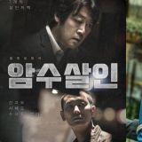 朱智勋新作《暗数杀人》遇阻碍 受害人家属要求停止上映