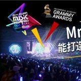 韩国Mnet MAMA:能否打造成亚洲版的「葛莱美奖」?文化评价家不看好~提出六大问题点