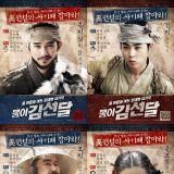 《凤伊金先达》角色海报公开 俞承豪、EXO XIUMIN等人亮相