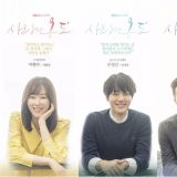 《爱情的温度》主演们海报公开!一字排开的画面太好看了!你期待这一部剧播出吗?