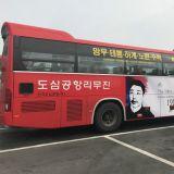 韓國機場巴士讓外國人了解韓國「三一獨立運動」!