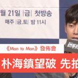 朴海鎮現身新劇發佈會:《MAN X MAN》是輕鬆派諜戰劇!