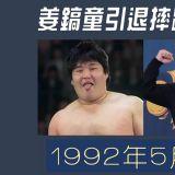 27 年前,姜镐童宣布引退摔跤成为艺人?是综艺教父李敬揆的「一句话」改变了他!