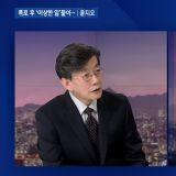 【張紫妍事件】尹智吾做客《Newsroom》:「採訪後遭遇2次嚴重車禍」,為保護證人設立NGO