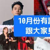 【不定時更新!】10月份有誰會來香港跟大家見面呢?