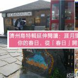 濟州島特輯延伸閱讀:涯月里咖啡廳-你的春日,從「春日」開始。