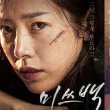 「就算一無所有也要守護妳」 韓志旼新片《Miss 白》敲定上映日期!