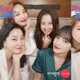 这个阵容是真的吗? 宋智孝、JOY、程潇、张允珠担任《睡衣朋友》MC!