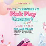Etude House 送出韓國3天2夜《粉紅派對之旅》