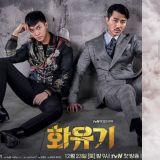 李升基、车胜元、吴涟序、李洪基主演tvN新剧《花游记》公开官方宣传画报