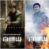 《白头山:半岛浩劫》韩国首日票房超越《与神同行》! 不仅灾难特效剧情更催泪