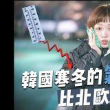為何韓國寒冬的氣溫比北歐還要冷?最近去韓國玩的朋友一定要小心保暖啊~!