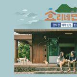 《孝利家民宿》第二季投宿旅客申請爆增   明年1月開放入住