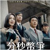 《分秒币争》金憓秀+刘亚仁强强联手   谁能改变国家命运?