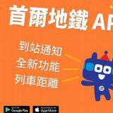 【強烈推介﹗首爾地鐵全新手機 App】