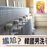 【尷尬?對外露出?韓國男生洗手間的設計問題】路人都能看到你在小便...