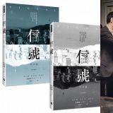 韓劇《信號Signal》出中文版的書了~!原著劇本上、下集推出一次回味個夠…