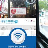 【旅游资讯】即日起搭公车时...可以免费上网啦!