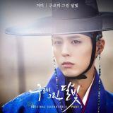 GUMMY演唱《雲畫的月光》最新同名OST音源公開