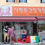 5大人氣醬蟹店之一:平民區阿蜆洞生醬蟹,價廉味讚!