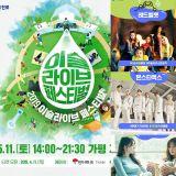 韓國真露專屬的慶典:ISEUL LIVE!在5月11日京畿道舉行~