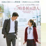《5時恭候的證人》導演李翰&金香起來港宣傳見粉絲 導演大讚金香起:又美又有實力!