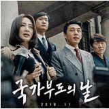《國家破產之日》看金惠秀+劉亞仁+趙宇鎮如何逆轉國家命運