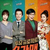 《Sugar Man》7月終演    劉在石、柳熙烈將呈現全新企劃