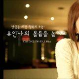 《提高音量》PD盛讚劉仁娜 「KBS培養過的最佳DJ」