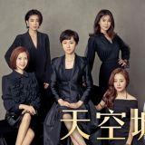 破韓國收視紀錄劇集《天空城堡》的五大看點