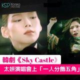 太妍演唱会一次模仿《SKY Castle》五个角色全都超传神!真的霸气又可爱~